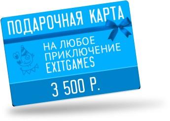 Подарочный сертификат номиналом 3500₽