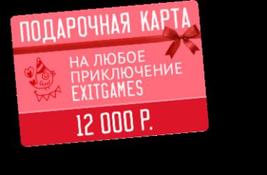 Подарочный сертификат номиналом 12000₽