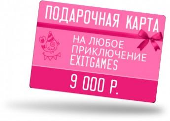 Подарочный сертификат номиналом 9000₽